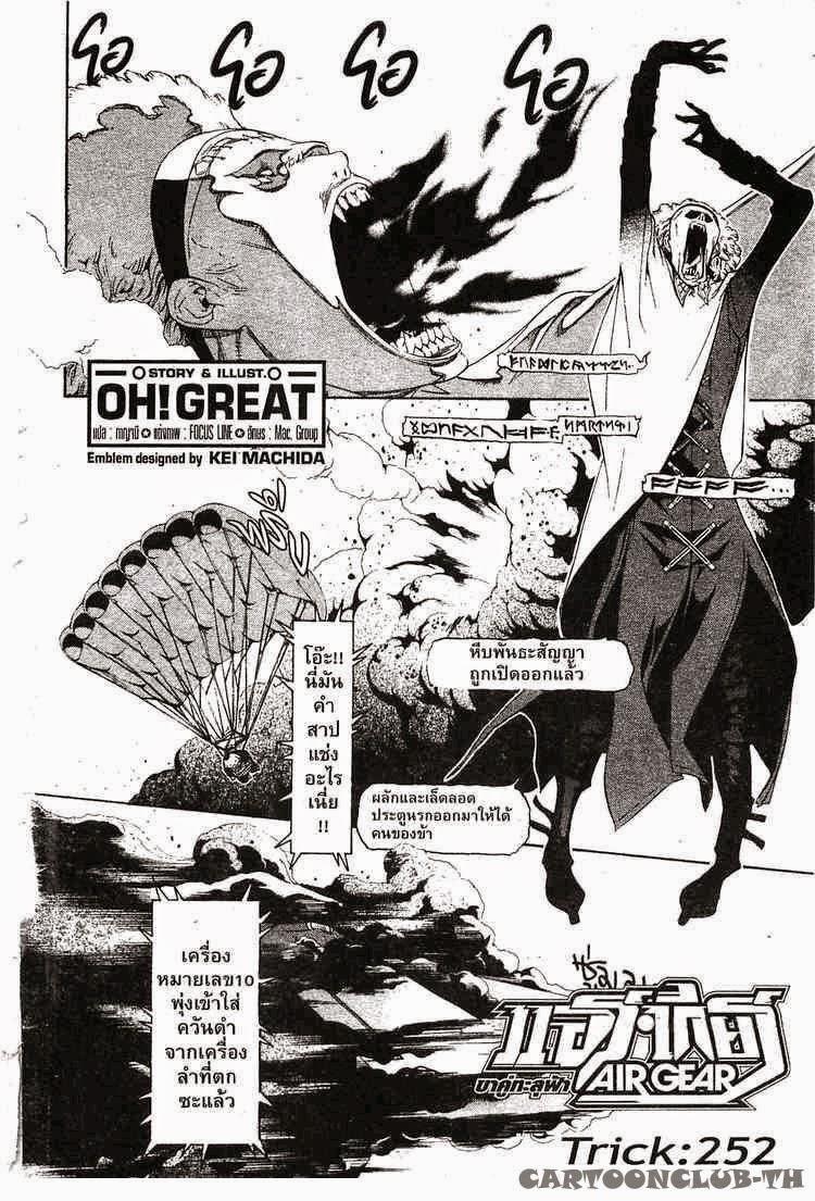 Air Gear - หน้า 19