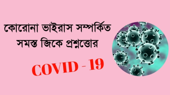 COVID - 19 Bengali GK ( নোভেল কোরোনা ভাইরাস ( COVID - 19) সম্পর্কিত সমস্ত জিকে প্রশ্নত্তোর)