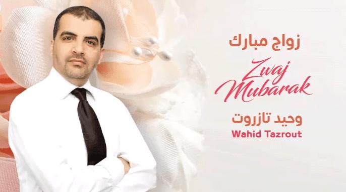 اناشيد البوم زواج مبارك افراح و اعراس وحيد تازروت