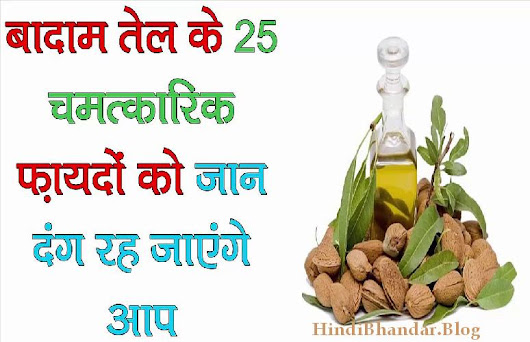 Hindi Bhandar | All articles related with Life and Health tips in Hindi: ये है बादाम तेल के असरदार फाय्दे ज़रूर जाने | Almond oil benefits in Hindi