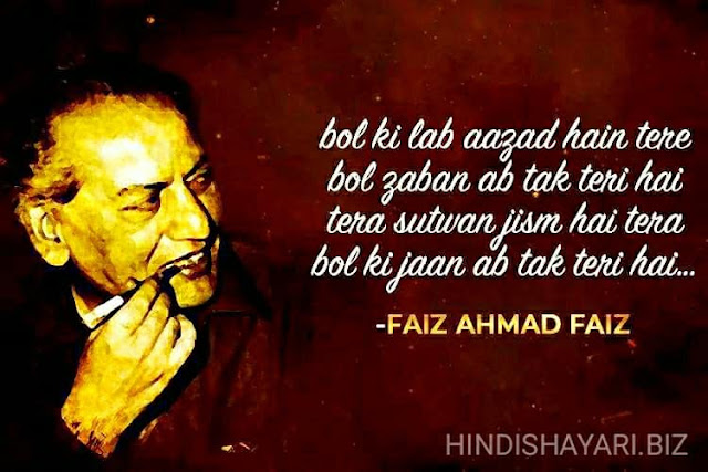 faiz ahmad faiz shayari hindi, faiz ahmad faiz shayari in urdu, faiz ahmed faiz famous poetry, faiz ahmed faiz love poetry, faiz ahmad faiz poetry hindi, faiz ahmad faiz shayari on love, faiz ahmed faiz poetry mujhse pehli si mohabbat, faiz ahmed faiz poetry mujh se pehli si mohabbat, faiz ahmad faiz poetry in urdu, faiz ahmed faiz urdu poetry english translation, faiz ahmed faiz poetry english translation, faiz ahmad faiz poetry in english,