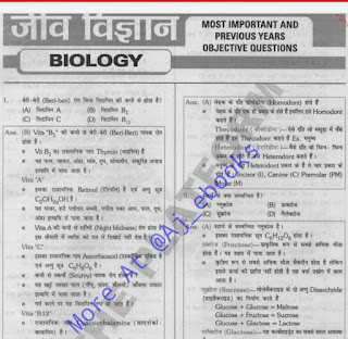 Biology question in hindi