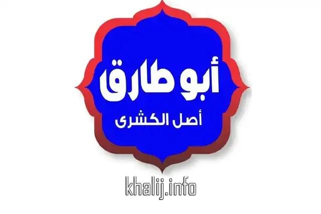 فروع كشري ابو طارق السعودية