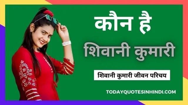 Shivani-Kumari-Biography-in-Hindi