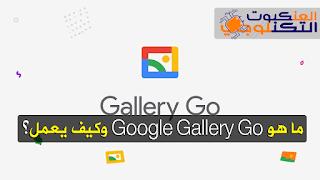 ما هو Google Gallery Go وكيف يعمل؟