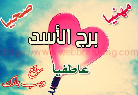 برج الأسد اليوم الإثنين 2/11/2020 مهنيا | صحيا | عاطفيا