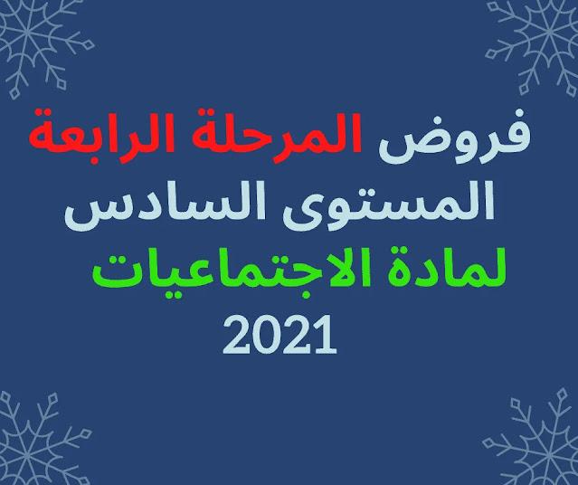 فروض المرحلة الرابعة  المستوى السادس لمادة الاجتماعيات2021