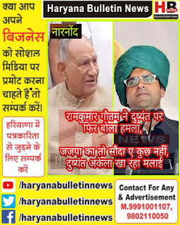 JJP-News-Haryana-Bulletin-News-080620