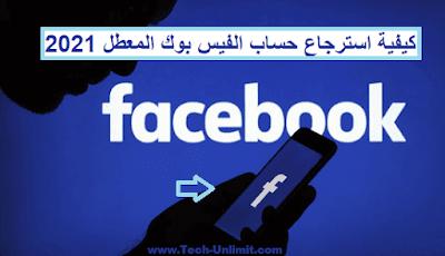 كيفية استرجاع حساب الفيس بوك المعطل 2021