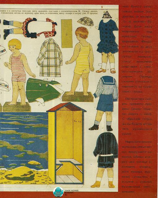 Бумажные куклы СССР. Советские бумажные куклы.  Бумажная кукла СССР. Советская бумажная кукла.