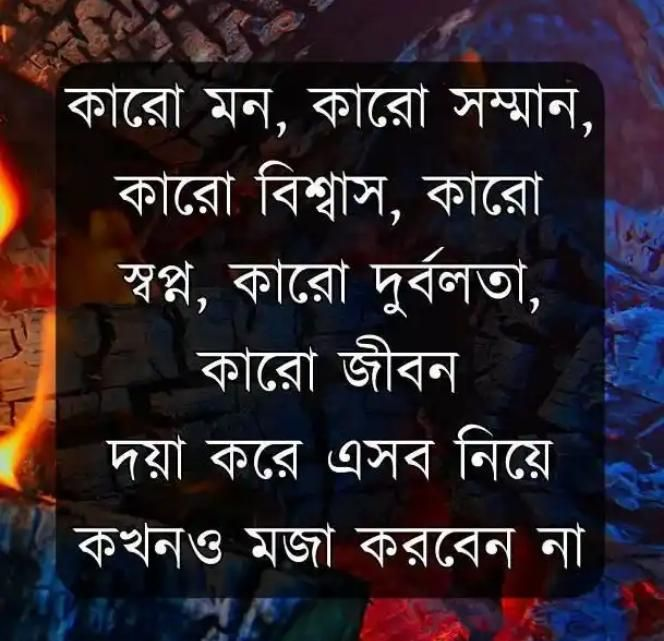 bangla image shayari