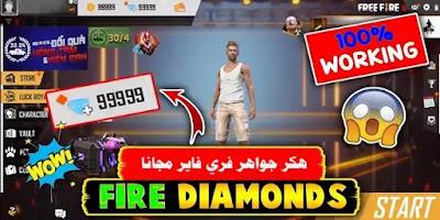 شحن جواهر فري فاير مجانا (free diamonds in free fire)