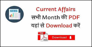 Topic Study PDF in Hindi