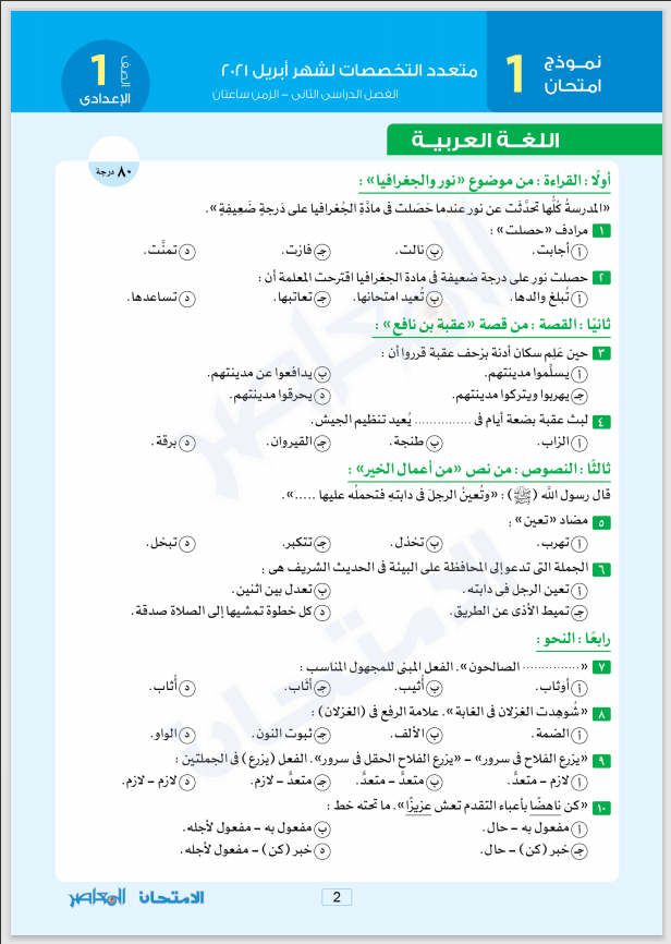 نماذج المعاصر( عربى- لغات ) شهر ابريل بالإجابات اختبارات متعددة التخصصات الصف الأول الإعدادى الترم الثانى 2021