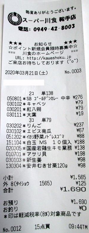 スーパー川食 鞍手店 2020/3/21 のレシート
