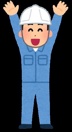 バンザイをしている作業員たちのイラスト(ヘルメット・男性1)