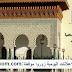 وزارة الأوقاف والشؤون الإسلامية: مباراة توظيف 90 تقنيا من الدرجة الثالثة و 28 متصرفا من الدرجة الثانية. آخر أجل هو 09 دجنبر 2020