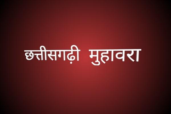 chhattisgarhi muhavare - छत्तीसगढ़ी मुहावरा उनके अर्थ सहित
