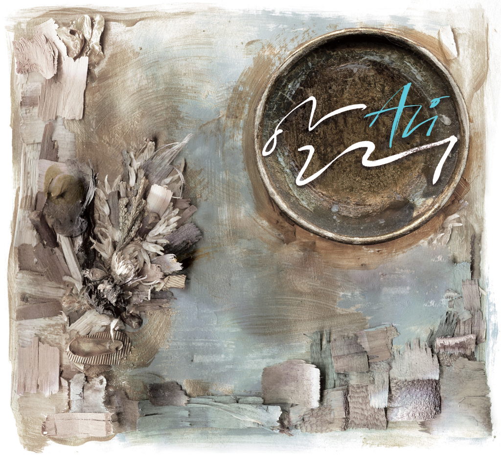 ALi – Eraser – EP