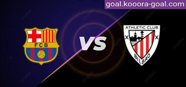 نتيجة مباراة أتلتيك بلباو وبرشلونة كورة جول اليوم 21-08-2021 في الدوري الأسباني