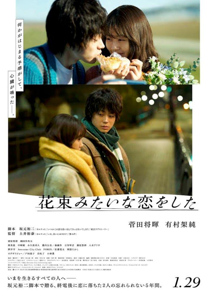 HanaKoi (Hanataba Mitaina Koi o Shita) film - Nobuhiro Doi - poster