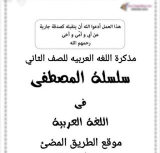 مذكرة اللغه العربيه للصف الثاني الابتدائي الترم الاول منهج تواصل 2020 للأستاذ مصطفى الكيلاني