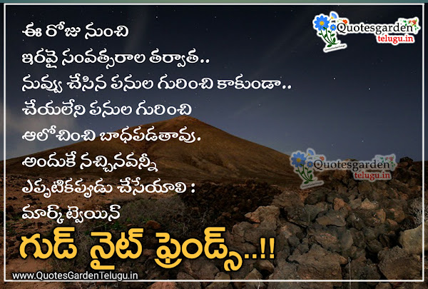 Latest-good-night-Telugu-quotes-greetings-shubha-ratri-messages