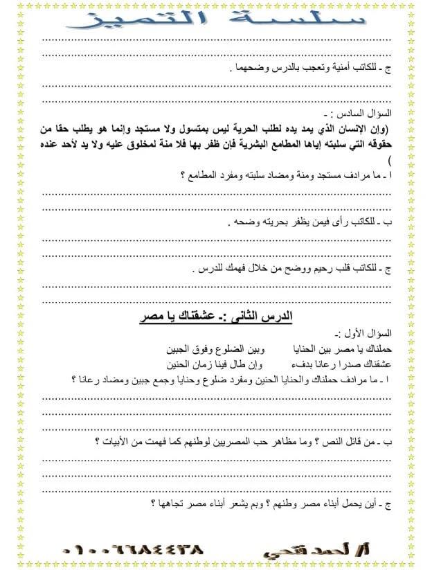 مراجعة عربي شاملة للصف الأول الإعدادي ترم اول لعام 2021