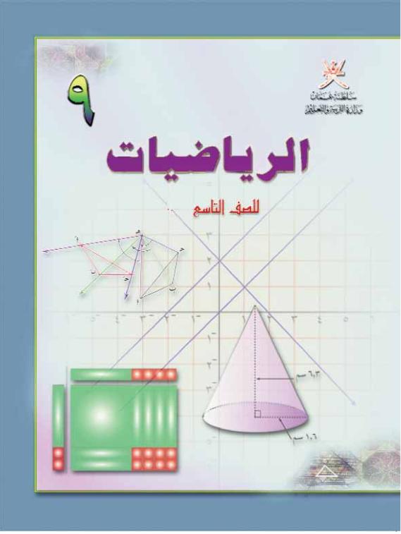 كتاب التلاوة والتجويد للصف التاسع