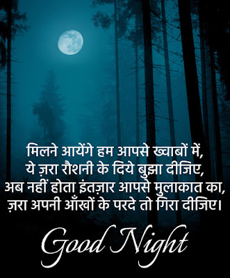 milne aayenge hum aapse khwabon mein good night