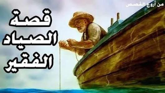 قصة الظالم والصياد