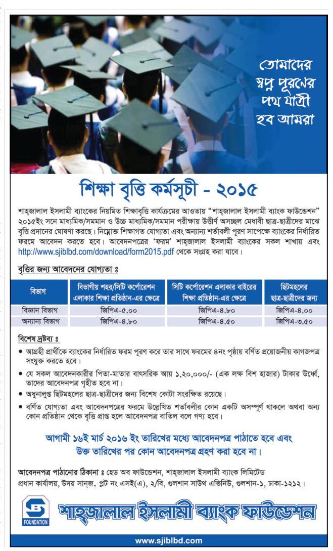 shahjalal islami bank scholarship ssc hsc level 2016 latest