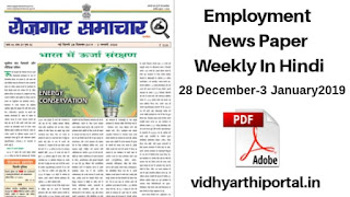 Employment Newspaper - रोजगार समाचार 28 December 2019 - 3 January 2020