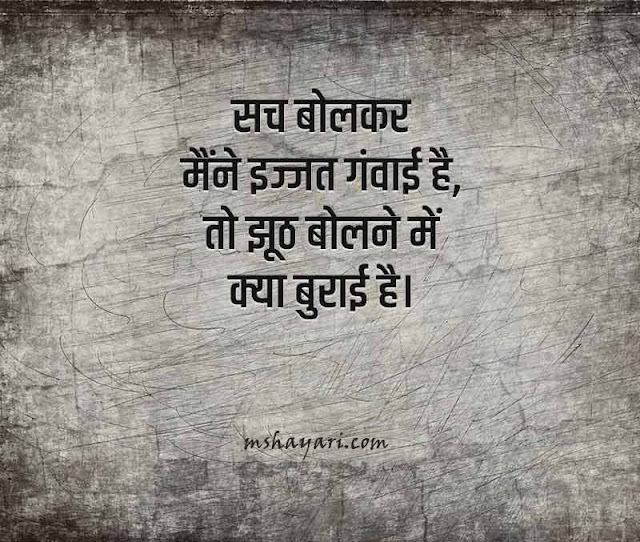 Best Jhooth Quotes, Status, Shayari