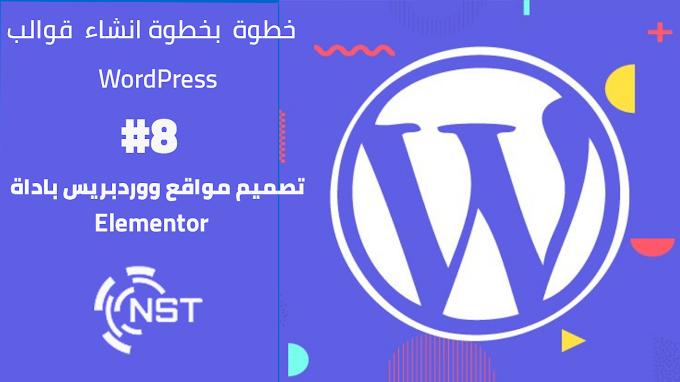 تصميم مواقع ووردبريس باداة elementor - خطوة بخطوة إنشاء قوالب ووردبريس - WordPress templates