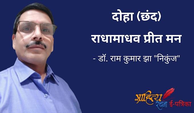 """राधामाधव प्रीत मन - दोहा छंद - डॉ. राम कुमार झा """"निकुंज"""""""