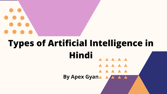 Types of Artificial Intelligence in Hindi - Artificial Intelligence के प्रकार