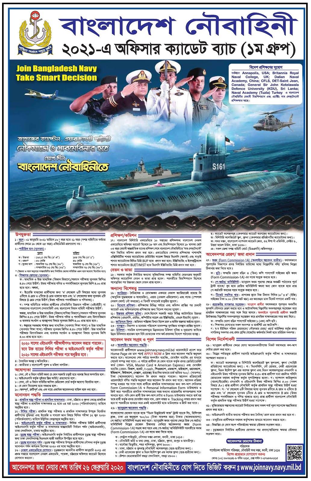 bangladesh navy sailor circular 2020,navy circular 2020,bd navy job circular 2019,navy circular 2019,bangladesh navy job circular 2019,bangladesh navy circular 2019,www navy mil bd jobs circular 2019,bangladesh navy circular 2020,