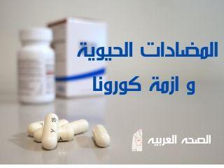 المضادات الحيوية و ازمة كورونا