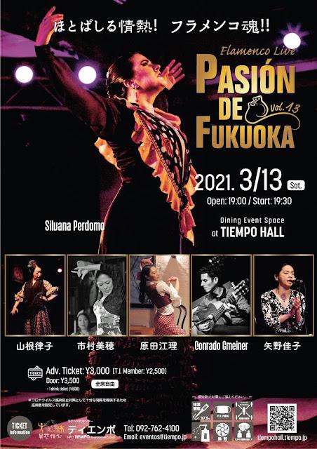 Flamenco Live PASION DE FUKUOKA Vol.13