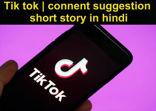 Tik tok   connent suggestion short story in hindi