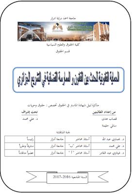 مذكرة ماجستير: الحماية القانونية للحدث بين القانون والممارسة القضائية في التشريع الجزائري PDF