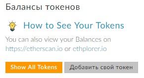 add token