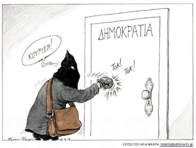 Μία ακόμη μολότοφ στη Δημοκρατία