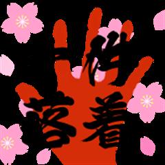 Animation HANKO