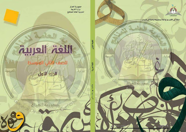 كتاب اللغة العربية المنهج الجديد للصف الثاني المتوسط جاهز للتنزل 2018