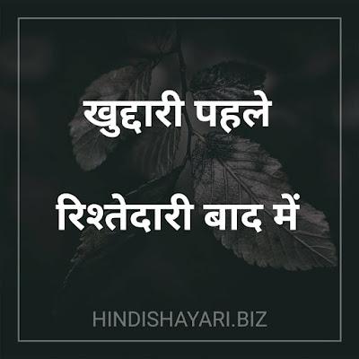 खुद्दारी पहले, रिश्तेदारी बाद में - Rahul Jain Poetry in Hindi | Rahul Jain Shayari in Hindi