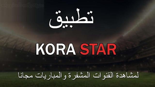 http://www.rftsite.com/2019/08/kora-star-tv.html