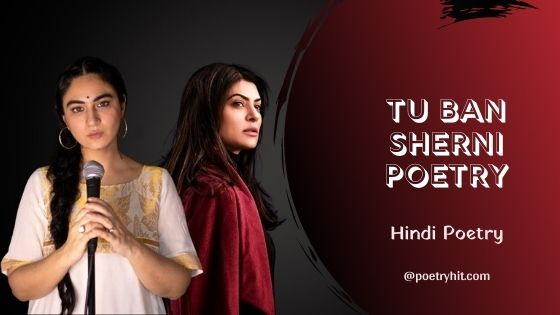 TU BAN SHERNI POETRY - Priya Malik | Hindi Poetry | Poetryhit.com