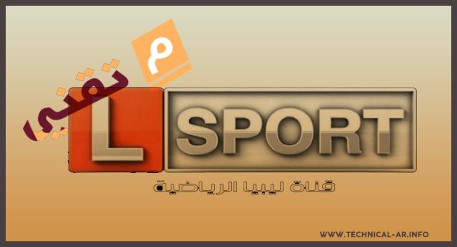 تردد قناة ليبيا الرياضية 2 Libya Sport Channel HD 2 على قمر النايل سات